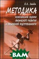Методика комплексной оценки физического развития и физической подготовленности 2-е издание  Ланда Б.Х.  купить