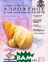 Мороженое и замороженные десерты / Ice Cream  Маршалл Р.Т. / Robert T. Marshall купить