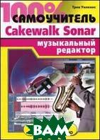 100% самоучитель. Музыкальный редактор Cakewalk Sonar.  Уилкинс Т.  купить