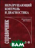 Неразрушающий контроль и техническая диагностика  Клюев В.В. купить