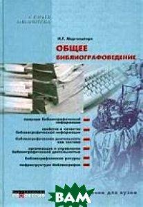 Общее библиографоведение.   Моргенштерн И.Г.  купить