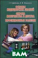 Основы медицинских знаний: охрана мастерства и детства  Дюбкова Т.П., Жерносек В.Ф. купить