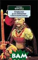 Остроумие и его отношение к бессознательному  Фрейд Зигмунд купить