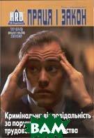 Журнал `Праця і закон` №19 (22.09-12.10) 2005   купить