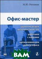 Офис-мастер  Рогожин М.Ю.  купить