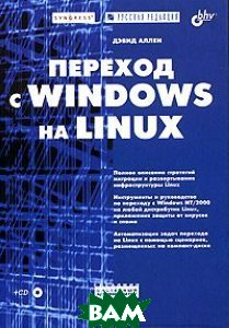 Переход с Windows на Linux / Windows to Linux: Migration Toolkit 