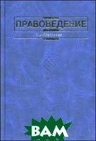 Правоведение. 3-е издание  Кутафина О.Е. купить