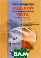 Производство изделий из замороженного теста. / Frozen Refrigerated Doughs and Batters  Кульп К. / Karel Kulp купить