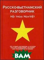 Русско-вьетнамский разговорник  Лазарева Е.И. купить