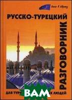 Русско-турецкий разговорник для туристов и деловых людей  Щека Ю. купить
