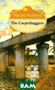 The Carpetbaggers / Саквояжники (анг. язык)  Роббинс Г. купить