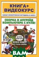Сборка и апгрейд компьютера с нуля! Книга + Видеокурс + CD  Овсепян Г.А. купить