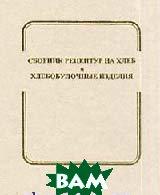 Сборник рецептур на хлеб и хлебобулочные изделия, 8-е издание  Ершов П.С. купить