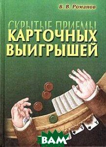 Скрытые приемы карточных выигрышей  В. В. Романов купить