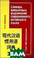 Словарь привычных выражений современного китайского языка  Кожевников И.Р.  купить