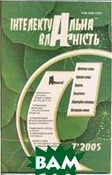 """Журнал """"Інтелектуальна власність""""  №7/2005   купить"""