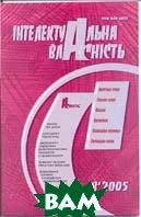 """Журнал """"Інтелектуальна власність""""  №8/2005   купить"""