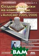 Создаем чертежи на компьютере в Autocad 2005/2006  Съемщикова Л.С. купить