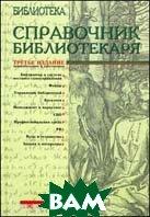Справочник библиотекаря. 3-е издание  Минкина В.А., Ванеев А.Н.  купить