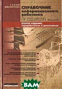 Справочник информационного работника  Гиляровский Р.С. купить