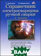 Справочник электросварщика ручной сварки  Чернышов Г.Г. купить
