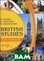 �������������. ��������������. / British Studies 2-� �������  �������� �.�., �������� �.�., ������� �.�.  ������