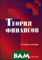 Теория финансов. 2-е издание  Заяц Н.Е., Фисенко М.К. купить