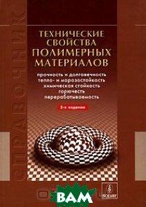 Технические свойства полимерных материалов. 2-е издание  Крыжановский В.К. купить