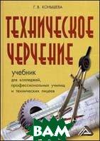 Техническое черчение. 3-е издание  Конышева Г.В.  купить
