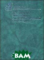 Технология хранения растениеводческой продукции  Манжесов В.И купить