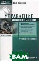Управление инвестициями. 2-е издание  Анискин Ю.П.  купить