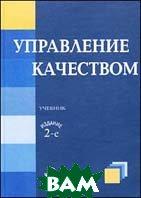 Управление качеством. 2-е издание  Ильенкова С.Д. купить