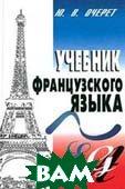 Учебник французского языка.  Очерет Ю.В.  купить