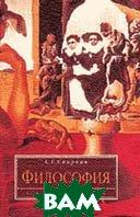 Философия. 2-е издание  Спиркин А.Г. купить
