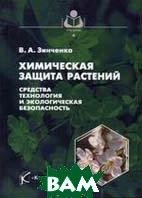 Химическая защита растений: средства, технология и экологическая безопасность  Зинченко В.А.  купить