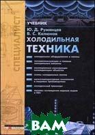 Холодильная техника. Учебник  Калюнов В.С., Румянцев Ю.Д.  купить