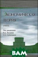 Экономическая теория: Учебник  Камаев В.Д., Лобачева Е.Н. купить