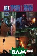 Журнал `Праця і закон` №20 (13.09-26.10) 2005   купить