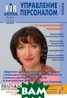 Журнал «HRD/ Управление Персоналом - Украина (Отдел Кадров) » №10 (октябрь) 2005   купить