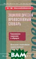 Энциклопедический православный словарь.  Воскобойников В.М. купить