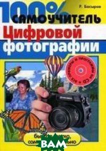 100% самоучитель цифровой фотографии. + CD  Басыров Р.И.  купить
