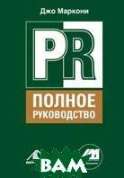 PR: полное руководство / Public Relations: The Complete Guide  Джо Маркони / Joe Marconi купить