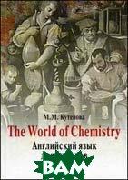 Английский язык для химиков. The World of Chemistry  Кутепова М.М. купить