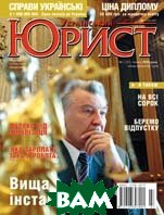 Журнал `Український юрист` № 7(31), липень 2005 року   купить