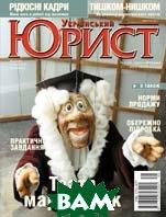 Журнал `Український юрист` № 8(32), серпень 2005 року   купить