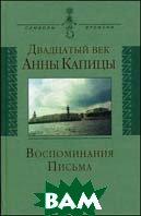 Двадцатый век Анны Капицы: воспоминания, письма  Капица Е.Л.  купить