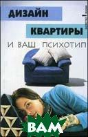 Дизайн квартиры и ваш психотип.  Малова Р.З. купить