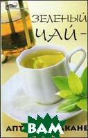 Зеленый чай - аптека в стакане  Челнокова В.Н. купить