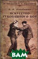 Искусство рукопашного боя  Ознобишин Н.Н.  купить