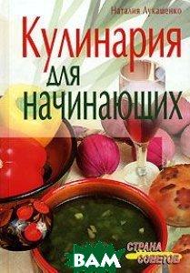 Кулинария для начинающих  Лукашенко Н.Л. купить